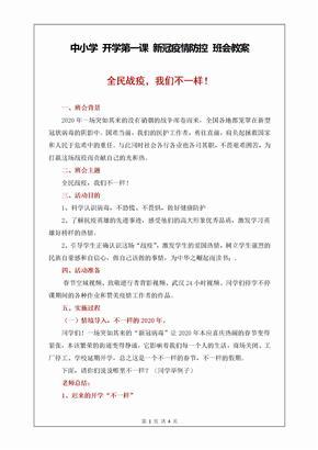中小学 开学第一课 新冠疫情防控 班会教案.docx
