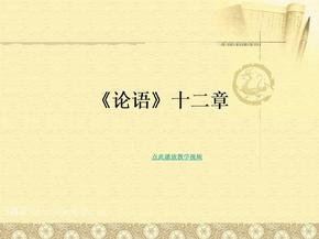 《论语》十二章精品PPT课件.ppt