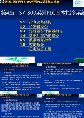 西门子S7-300系列PLC基本指令系统.ppt