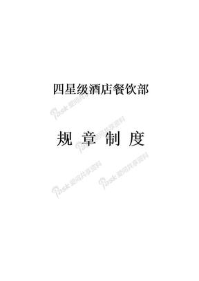 四星级酒店餐饮部规章制度.doc