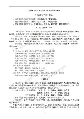 苏教版语文六年级上册课文知识点整理.doc