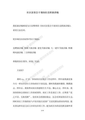2018年社区居委会干部岗位竞职演讲稿.docx