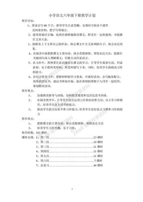 【人教版】2017年秋小学六年级语文下册全册教案.doc