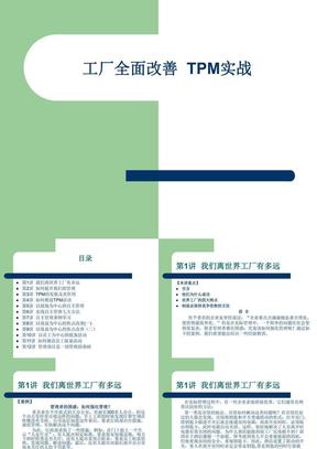TPM培训资料1.ppt