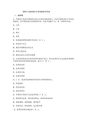 2019入党积极分子考试题库及答案.docx