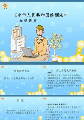 《中华人民共和国婚姻法》培训课件.ppt