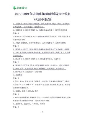 2019年近期时事政治题库及参考答案.docx