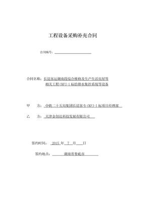 工程设备采购合同补充协议.doc