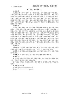 2015年人教版五年级数学下册教案(全册.doc