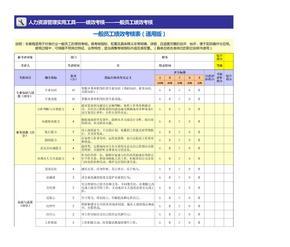 一般员工绩效考核表模板(通用版).xls