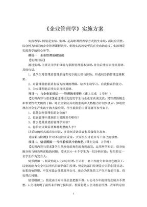 企业管理学实施方案.doc