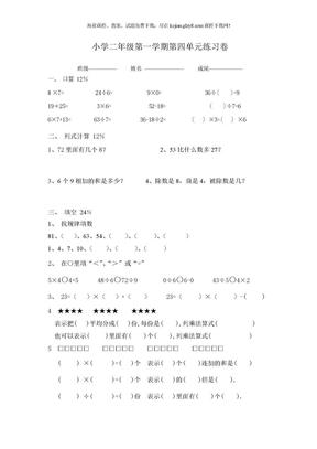 2012年沪教版小学二年级数学上册第四单元测试卷.doc