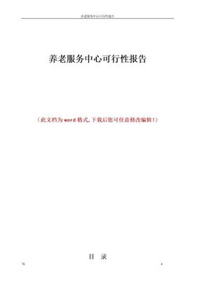 养老服务中心可行性报告1.doc