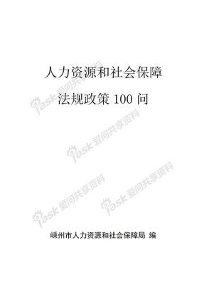 有关人力资源和社会保障法规政策100问.doc