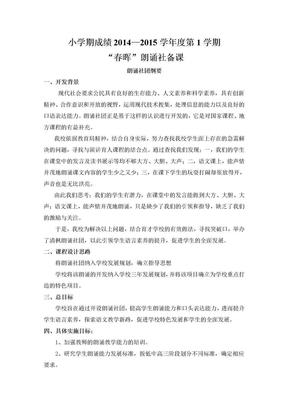 朗诵社团备课(修改)剖析.doc