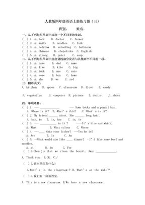 人教版四年级英语上册练习题(四).docx