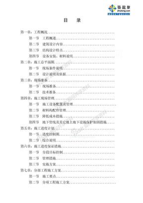 1-(新版)川某中学综合楼、教学楼、宿舍楼及附属工程施工组织设计(灾后重建).doc