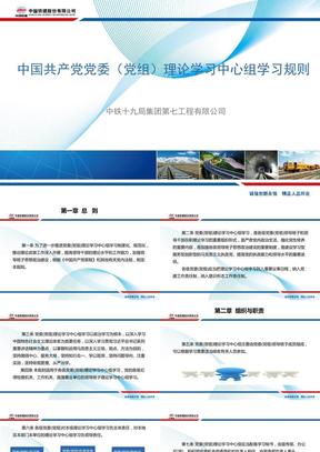 中国共产党党委(党组)理论学习中心组学习规则.ppt