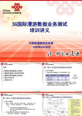 中国联通3G国际漫游数据业务测试培训讲义.ppt