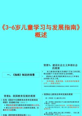 李季湄教授《3-6岁儿童学习与发展指南》概述.ppt