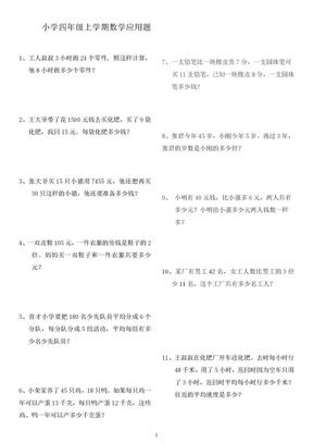小学四年级数学上册练习题(附标准答案).doc