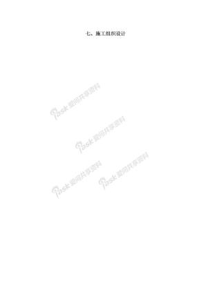 高标准农田建设项目施工组织设计.doc