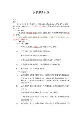 安装服务合同(样本).doc