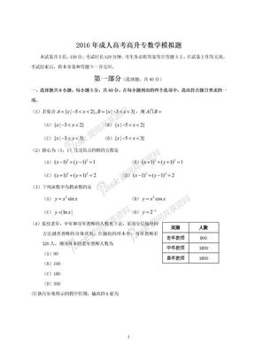 2016成人高考高升专数学模拟试题及答案.doc