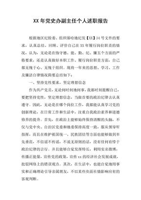 XX年党史办副主任个人述职报告[范本].docx