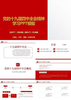 党的十九届四中全会精神学习解读PPT模板(图文).pptx