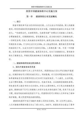 健康体检中心可行性投资分析报告.doc