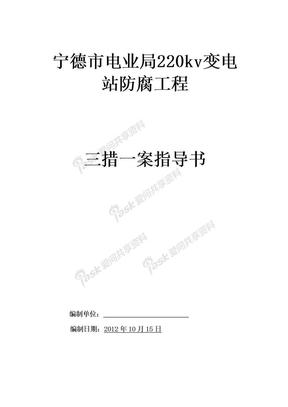 电业局220kv变电 站防腐工程三措一案指导书.doc