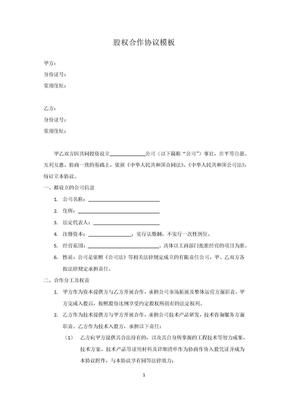 技术入股股权合作协议模板.docx