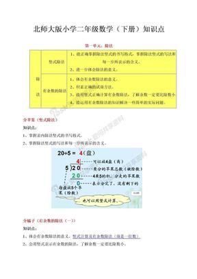 北师大版小学数学二年级下册知识重难点.doc
