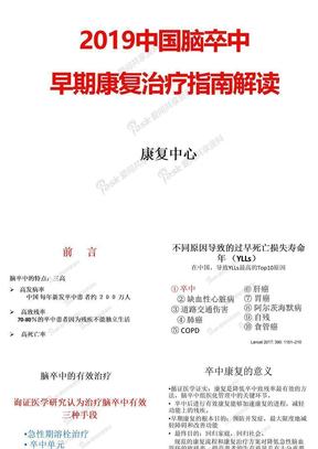 2019年中国脑卒中康复治疗指南.pptx