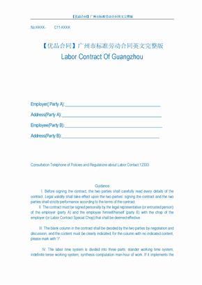 【优品合同】广州市标准劳动合同英文完整版