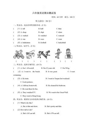 六年级英语期末测试卷.doc
