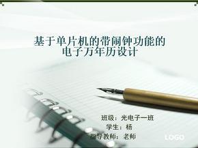 单片机万年历毕业答辩ppt.ppt