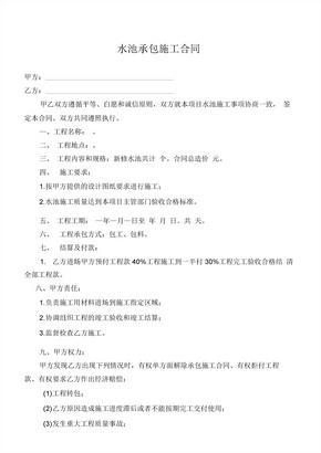 水池承包施工合同 (2)