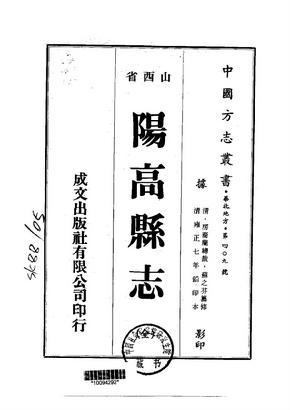 阳高县志(全)