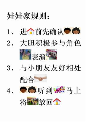 40幼儿园益智区规则