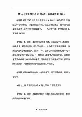 2014北京公务员考试《行测》真题及答案(部分)
