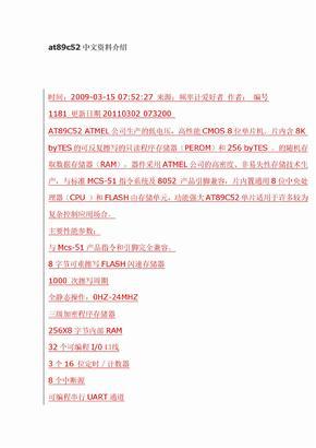 at89c52中文资料介绍