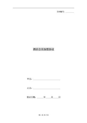 [合同范本]酒店会员加盟协议