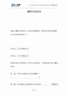 翻译合同范本
