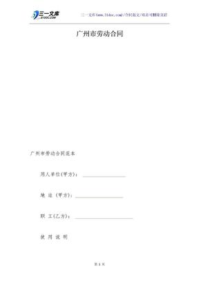 广州市劳动合同_1