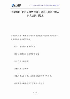 买卖合同-北京某投资管理有限责任公司凭样品买卖合同纠纷案