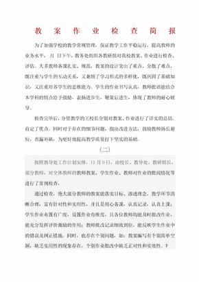 教案作业检查简报.docx