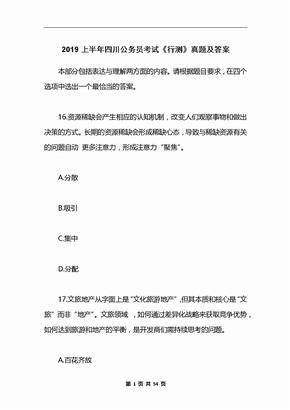 2019上半年四川公务员考试《行测》真题及答案