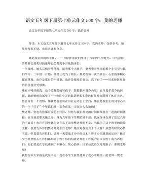 语文五年级下册第七单元作文500字我的老师